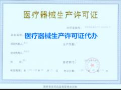 医疗器械生产许可证办理
