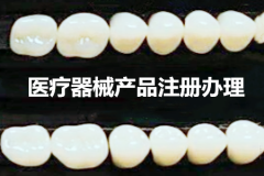 办理医疗器械牙科基托聚