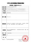 陕西省代办第二类医疗器