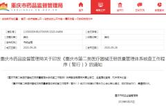 重庆市第二类医疗器械注